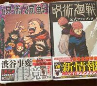 jujutsu kaisen vol 15 comic & fan book & mate bonus card set jump japanese manga