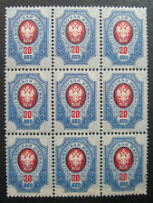 Russia 1909 82 Variety MNH OG 20k Russian Imperial Empire Coat of Arms Block!!
