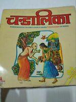 CHANDALIKA Tagore Dance Drama Hindi Pankaj Udhas hariharan RARE LP RECORD vg+