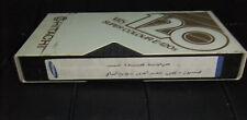 Fairuz مسرحية قصيدة حب, فيروز و وديع الصافي PAL Arabic Lebanese VHS Theater