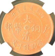 1906 CHINA Fukien 10 Cent Copper Dragon Coin NGC AU 55 BN