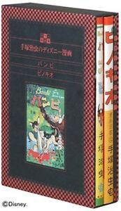 Osamu Tezuka Bambi Pinocchio Manga Comic Book Disney