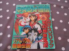 >> NEO GEO TSUSHIN TSUUSHIN VOL.3 ISSUE REVUE MAGAZINE JAPAN! <<