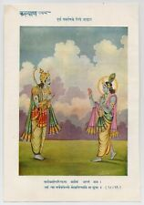 PURNA SAMARPAN KE LIYE AAHAN - old vintage mythology Indian Kalyan print