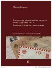 Catalog of standard envelopes USSR 1926-1992