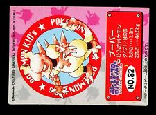 POKEMON KIDS JAPANESE BANDAI CARD (50x70)(Ver. 12) N°  82 MAGMAR