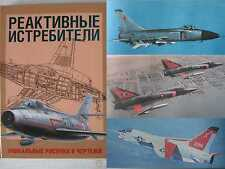 Jim Winchester. Inside Out Jet Fighters. (in Russian) PLANES - AIRCRAFT