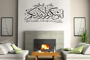 Surah Ibrahim Verse 7  Islamic wall art Stickers,Decals Calligraphy, swarovski