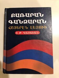 Western Armenian Dictionary & Phrasebook: Armenian-English/English-Armenian: Wes