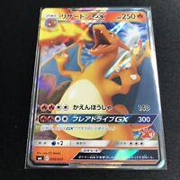 Charizard GX 009/051 SML Pokemon Card Japanese  MINT