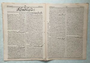Islamic/Arabic 19th Century Printed Rare Paper 2 Leaves 4 Pages ZN92