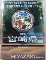 JAPAN 1000 Yen 2012 Silver Proof 47 Prefectures Miyazaki