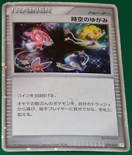 Japanese Holo Foil Time-Space Distortion 012/012 Shaymin LV.X Collection Pack HP
