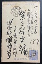 1940 Japan Postal Stationery Postcard Blue Cover