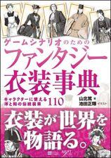 Fantasy Costume Data File Japanese Book manga sketch anime How to Draw Fashion