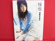 Sayumi Michishige 'Shoukei' Photo Collection Book w/DVD