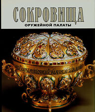 Treasures  of the Moscow Armoury .Moscow Kremlin Museum .Russian Text .Illustr.