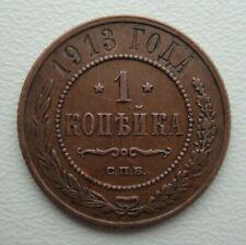 Russia 1 Kopek 1913 Nicholas II Copper Coin Si
