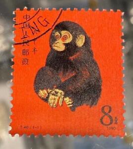 RARE CHINA PRC 1980 T46 MONKEY STAMP CTO OG