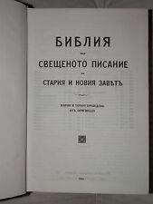 SACRA BIBBIA IN BULGARO 1990 holy bible old new testament biblica religione di