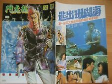 Hong Kong Comic Book - 1986 May Issue#548 - The Door to the Dragon & Tiger