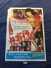 Ode to Gallantry 21 x 30 inch Original Movie Poster – Philip Kwok (1982) PTR307