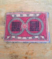 old match box top - linking circles - chinese?