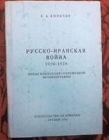 1826 Русско-Иранская Война RUSSO- IRANIAN Persian War Russia Iran Russko RUSSIAN