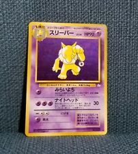 BANDAI Pokemon Carddass Part 4 Hypno//hypnomade FILE NO.097