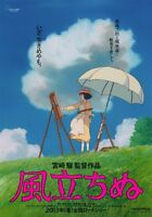 The Wind Rises movie poster print : 11 x 17 inches - (Japanese Style)