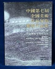 Prize Winning Art Works of the 7th Chinese National Art Exhibition 1989 Book