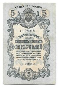 Russia, Northern Russia, 1918, 5 Rubles, First Issue, P-S135, VF