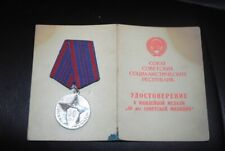 Medal of the USSR. Soviet Police 1917-1967 YEAR. For long service.