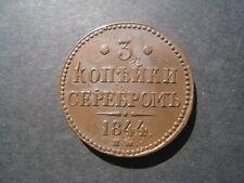 More details for russia 3 kopeks 1844 em.