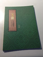 2014-29  MiNr. 4640 - 4645 VR China Opern der Yuan-Dynastie Markenheftchen