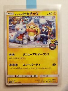 Sapporo's Pikachu 005/SM-P Pokemon Center Promo Japanese Near Mint SHIPS USA