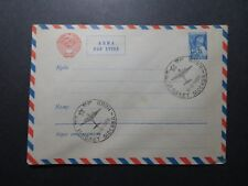 Russia 1958 Soviet Flight Cover / 1.6R Stationery - Z10541