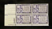 US Plate Blocks Stamps #1014 ~ 1952 GUTENBERG BIBLE 3c Plate Block MNH