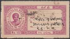 PALITANA PRINCELY INDIAN STATE 1a RARE REVENUE STAMP TYPE 14 SUPERB