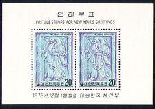 Korea 1976 YO Snake/New Year/Greetings 2v m/s (n30592)
