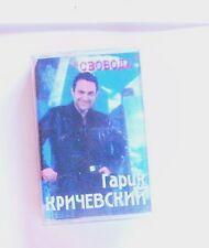 Musikkassete Гарик Кричевский – Свобода russisch 2001 Audio MC Kassette