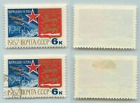 Russia USSR, 1967 SC 3380, Z 3450 MNH and used. rta5667
