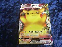 Astonishing Voltecker promotion Pokemon card Pikachu VMAX P 123/S-P Japanese