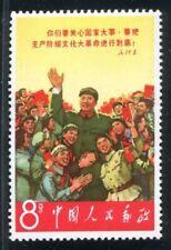 China Stamp W2 (8-4) Long Live Chairman Mao Waves Hand 小招手 MNH