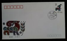 1991 China Lunar New Year of the Sheep FDC ties 20Y stamp with cachet