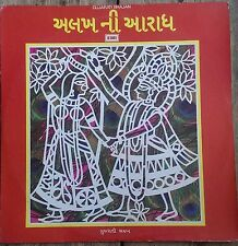 Bollywood LP Bollywood Gujarati Bhajan Alakh Ni Aradh ECSD 2767