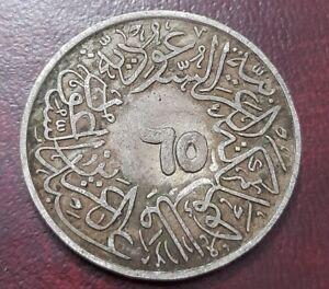 1956 SAUDI ARABIA ONE GHIRISH COIN WITH COUNTER MARK.