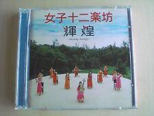 Joshi Juni Gakubo (Twelve Girls Band) - Shining Energy (with DVD)