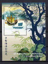 Miniature sheet for GREECE - CHINA MARITIME COOPERATION YEAR MNH 2015, Ships Sea