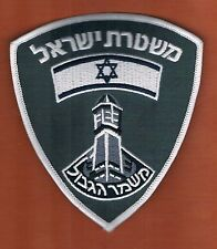 ISRAEL  POLICE BORDER  POLICE OFFICIAL  PATCH